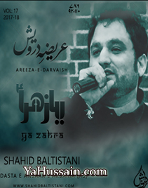 Nohay 2017/18 By SHAHID BILTISTANI :: www YaHussain com